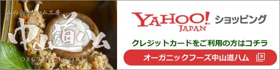 YahooJapanショッピング
